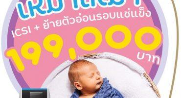 Promotion-Smile-IVF-ICSI-ย้ายตัวอ่อน