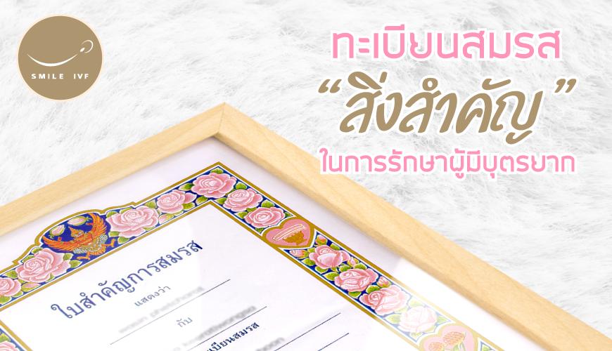 marriage-certificate-iui-ivf-icsi