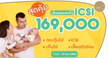 Promotion icsi july2021
