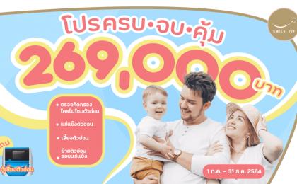 Promotion ICSI Chromosome screening 269000